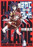 はやて×ブレード 7 (7) (電撃コミックス)