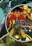 地球侵略!コルレオニス 1 (ジャンプコミックス)