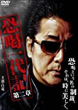 恐喝一代記2 [DVD]