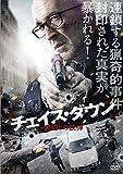 チェイス・ダウン 裏切りの銃弾 [DVD]