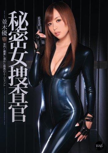 秘密女捜査官 並木優 アイデアポケット [DVD]