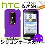 hTC EVO 3D ISW12HT :ソフトシリコンカバーケース パープル : エボ3D ジャケット