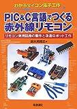 PIC&C言語でつくる赤外線リモコン―リモコン実用回路の製作と改造ロボット工作 (わかるマイコン電子工作)