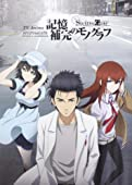 TV Anime STEINS;GATE OFFICIAL GUIDE BOOK  記憶補完のモノグラフ