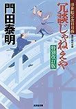 冗談じゃねえや 特別改訂版: 浮世絵宗次日月抄 (光文社時代小説文庫)