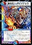 デュエルマスターズ 【激次元!グレンジュウ】 DMR04-031-UC 《ライジング・ホープ》