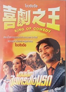 king of comedy 1999 chinese comedy eng subs amazonco
