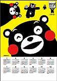 【ゆるキャラNo1】くまモンのカレンダー(A-4)10枚セット【くまもとサプライズ】