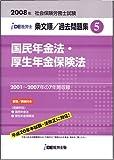 IDE社労士塾条文順過去問題集(5)国年・厚年(2008年度版)