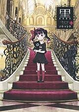 かわいくも不気味な少女の日常をフルカラーで描く「黒 -kuro-」