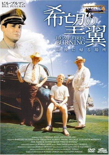 希望の翼 最後に帰る場所 [DVD]
