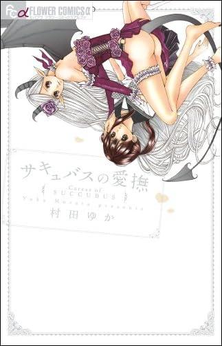 サキュバスの愛撫 (フラワーコミックス α)