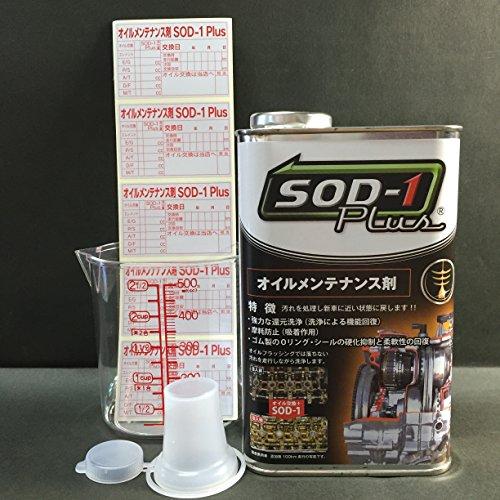 SOD-1 plus(プラス) オイルメンテナンス剤 1リットル