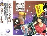 昭和ヒット歌謡 ベスト&ベスト