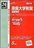 赤本217 奈良大学附属高等学校 (24年度受験用)