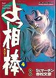 よっ相棒 / 赤松 文彦 のシリーズ情報を見る