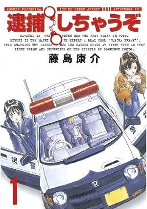 逮捕しちゃうぞ<新装版>(1) (アフタヌーンKC (202))