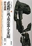 武蔵野に残る旧石器人の足跡・砂川遺跡 (シリーズ「遺跡を学ぶ」)