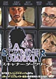 スキャナー・ダークリー 特別版[DVD]