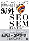 海外SEO SEM ウェブマーケティングで世界を制す!