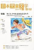 日本児童文学 2014年 08月号 [雑誌]