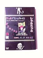『渋盤』06年11月17日渋谷AX【しゃるでなしブルース】~涙と笑いの終学旅行!?廃校にサセちゃうんけ!!~[DVD]