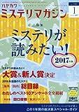 ミステリマガジン 2017年 01 月号 [雑誌]