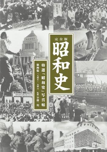 半藤一利 完全版 昭和史 第四集 戦後編 CD6枚組