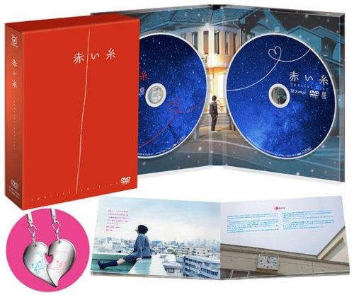 赤い糸【スペシャル・エディション】 [DVD]