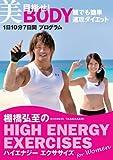 棚橋弘至のハイエナジー エクササイズ  HIGH ENERGY EXERCISES For women ~目指せ! 美BODY 誰でも簡単速攻ダイエット★1日10分7日間プログラム~ [DVD]