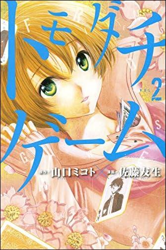 トモダチゲーム(2) (少年マガジンコミックス)