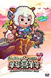 Pleasant Goat and Big Big Wolf 7 Amazing Pleasant Goat (Chinese Animation)