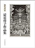 銅版画家 清原啓子作品集