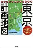 東京計画地図