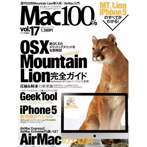 Mac100% Vol.17 (100%ムックシリーズ)
