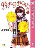PONG☆PONG 1 (クイーンズコミックスDIGITAL)