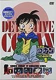 名探偵コナンDVD PART1 vol.1[ONBD-2501][DVD] 製品画像
