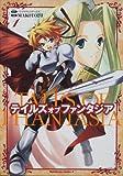 テイルズ オブ ファンタジア (1) (角川コミックス・エース 191-4)