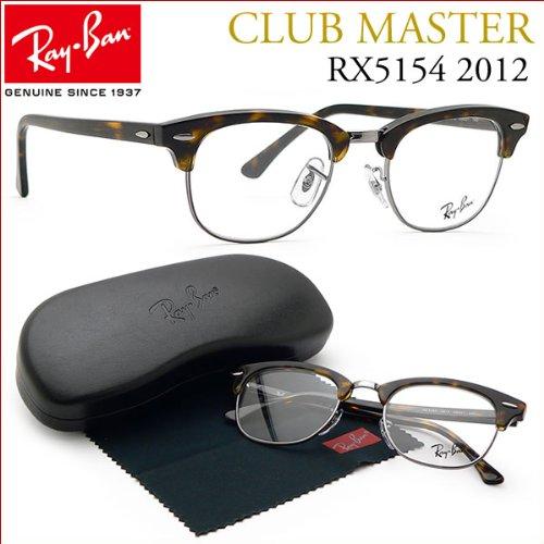 【国内正規品】Ray-ban (レイバン)クラブマスター RX5154 2012 伊達メガネセット