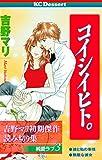 吉野マリ初期傑作読み切り集 純愛ラブ(3) (デザートコミックス)