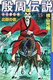 殷周伝説―太公望伝奇 (15) (Kibo comics)