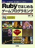 Rubyではじめるゲームプログラミング―人気の国産言語で、誰でも簡単にゲームが作れる! (I・O BOOKS)