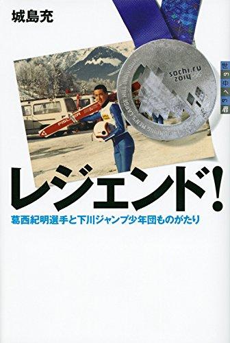 レジェンド! 葛西紀明選手と下川ジャンプ少年団ものがたり (世の中への扉)