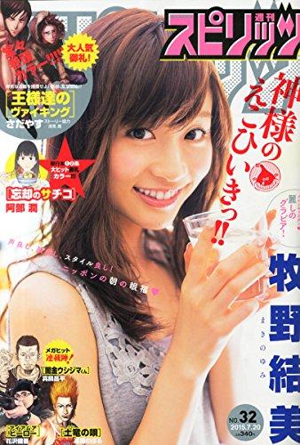 ビッグコミックスピリッツ 2015年 7/20 号 [雑誌]