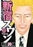 新宿スワン(25) (ヤンマガKCスペシャル)