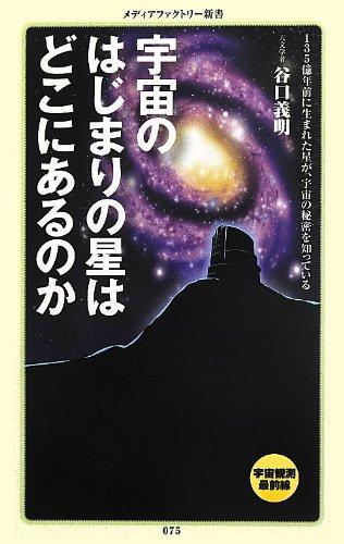 宇宙のはじまりの星はどこにあるのか (メディアファクトリー新書)