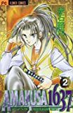AMAKUSA 1637 2 (フラワーコミックス)