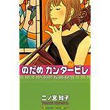 Amazon.co.jp: のだめカンタービレ(5) (講談社コミックスキス (423巻)) 電子書籍: 二ノ宮知子: Kindleストア
