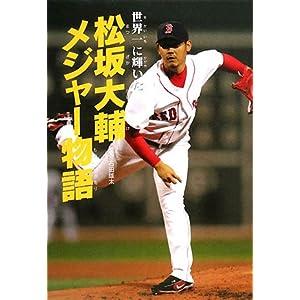 松坂大輔メジャー物語―世界一に輝いた (スポーツノンフィクション)
