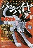 バンパイヤ (秋田トップコミックスW)